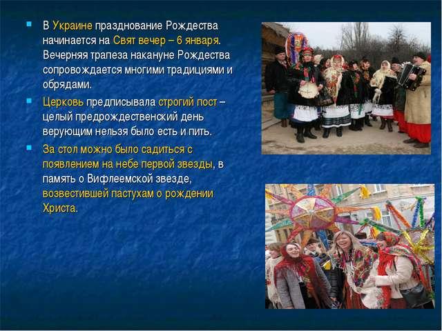 В Украине празднование Рождества начинается на Свят вечер – 6 января. Вечерня...