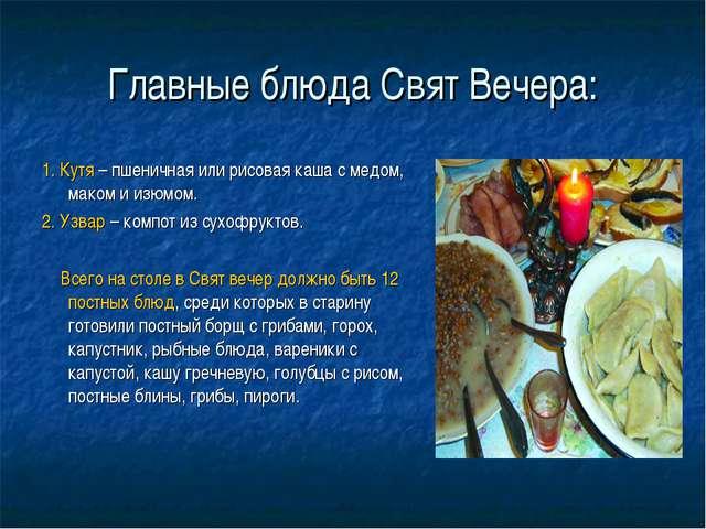 Главные блюда Свят Вечера: 1. Кутя – пшеничная или рисовая каша с медом, мако...