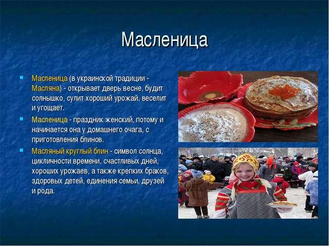 Масленица Масленица (в украинской традиции - Масляна) - открывает дверь весне...