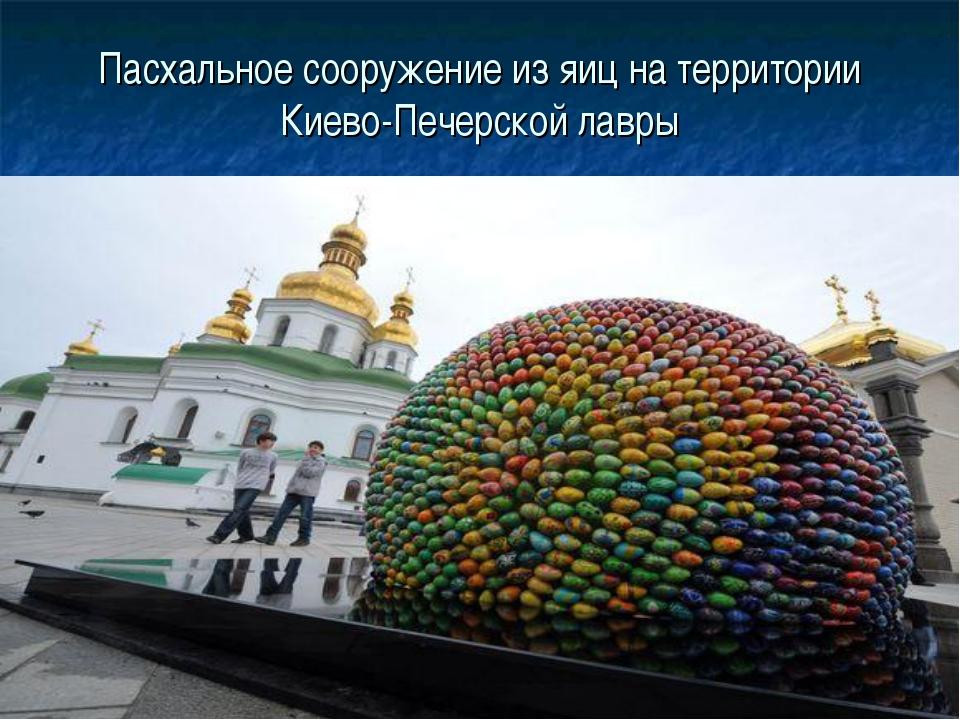 Пасхальное сооружение из яиц на территории Киево-Печерской лавры