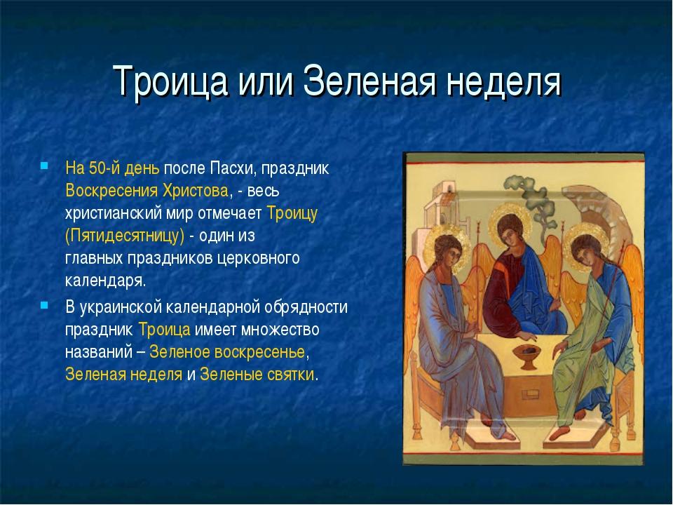Троица или Зеленая неделя На 50-й день после Пасхи, праздник Воскресения Хрис...