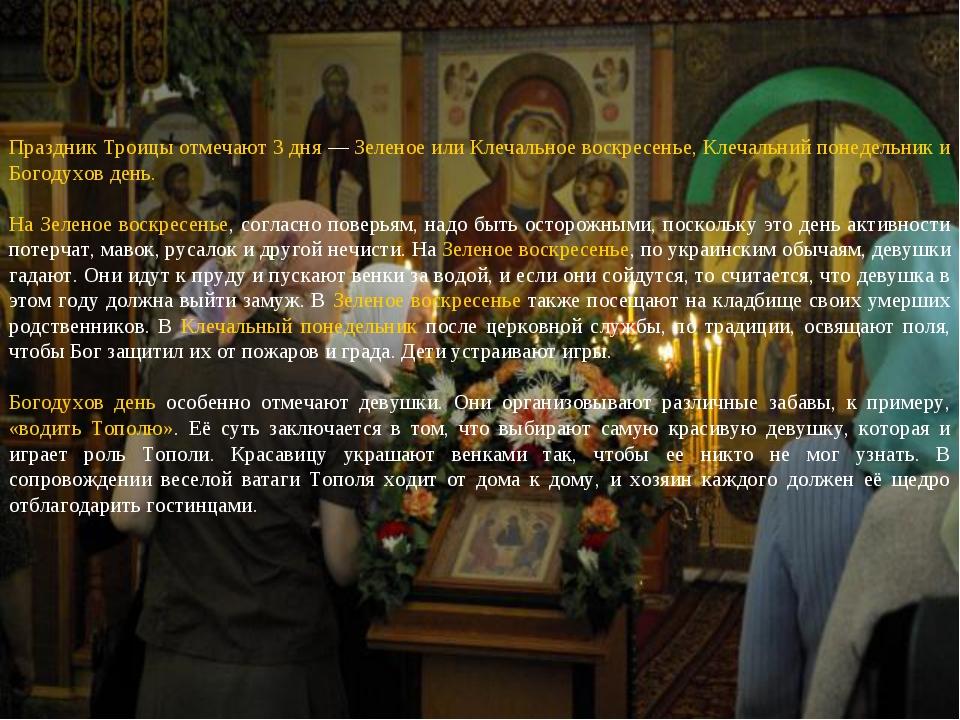 Праздник Троицы отмечают 3 дня — Зеленое или Клечальное воскресенье, Клечальн...