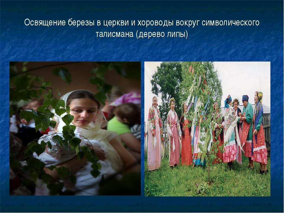 Освящение березы в церкви и хороводы вокруг символического талисмана (дерево...