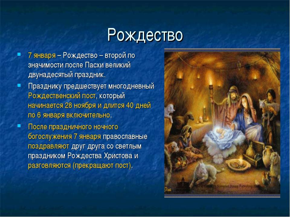 Рождество 7 января – Рождество – второй по значимости после Пасхи великий дву...