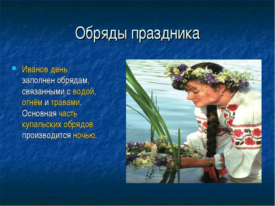 Обряды праздника Иванов день заполненобрядам, связанными с водой, огнём и тр...