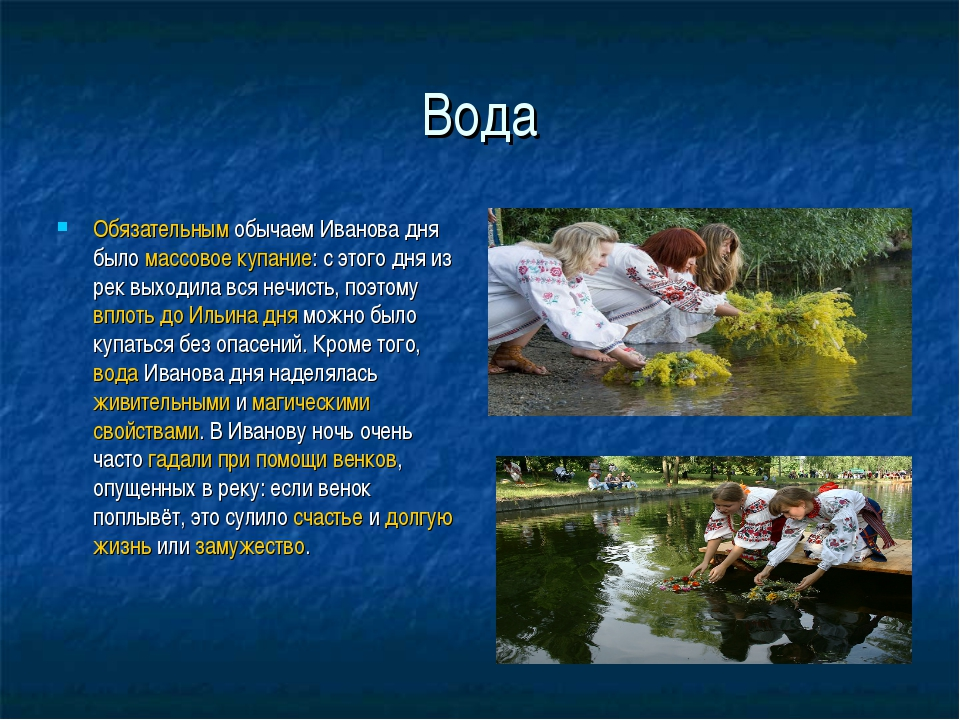 Вода Обязательным обычаем Иванова дня было массовое купание: с этого дня из р...
