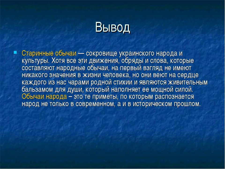 Вывод Старинные обычаи — сокровище украинского народа и культуры. Хотя все эт...