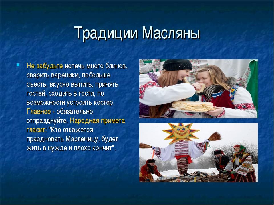 Традиции Масляны Не забудьте испечь много блинов, сварить вареники, побольше...