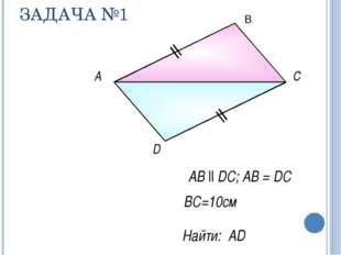 ЗАДАЧА №1 А С D AB ll DC; AB = DC Найти: АD BC=10см В