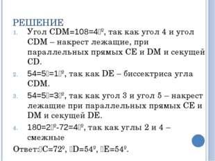 РЕШЕНИЕ Угол CDM=ے4=108º, так как угол 4 и угол CDM – накрест лежащие, при па