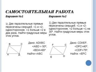 САМОСТОЯТЕЛЬНАЯ РАБОТА А В С Д Е F С D Вариант №1Вариант №2 1) Две параллель