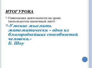 ИТОГ УРОКА Самооценка деятельности на уроке (используется оценочный лист) «Ум