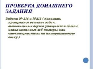 ПРОВЕРКА ДОМАШНЕГО ЗАДАНИЯ Задачи № 214 и №215 ( показать проверенное решение