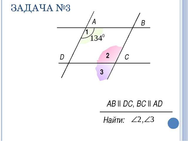 ЗАДАЧА №3 A B D C 1 2 3 AB ll DC, BC ll AD Найти: