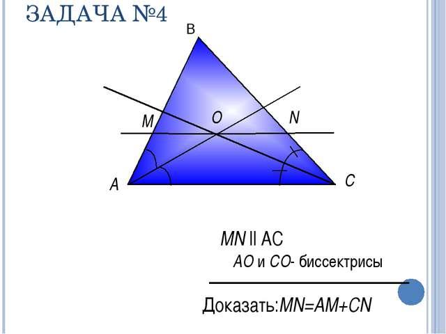 ЗАДАЧА №4 А С M N O MN ll AC АO и СO- биссектрисы В Доказать:MN=AM+CN