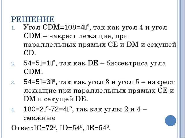 РЕШЕНИЕ Угол CDM=ے4=108º, так как угол 4 и угол CDM – накрест лежащие, при па...
