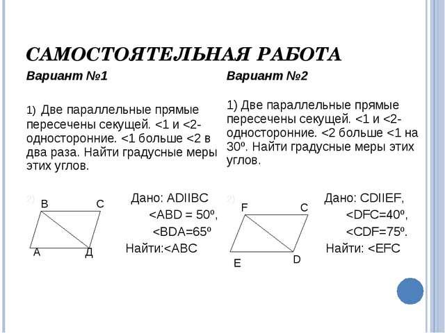 САМОСТОЯТЕЛЬНАЯ РАБОТА А В С Д Е F С D Вариант №1Вариант №2 1) Две параллель...