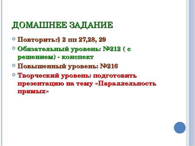 ДОМАШНЕЕ ЗАДАНИЕ Повторить:§ 2 пп 27,28, 29 Обязательный уровень: №212 ( с ре...
