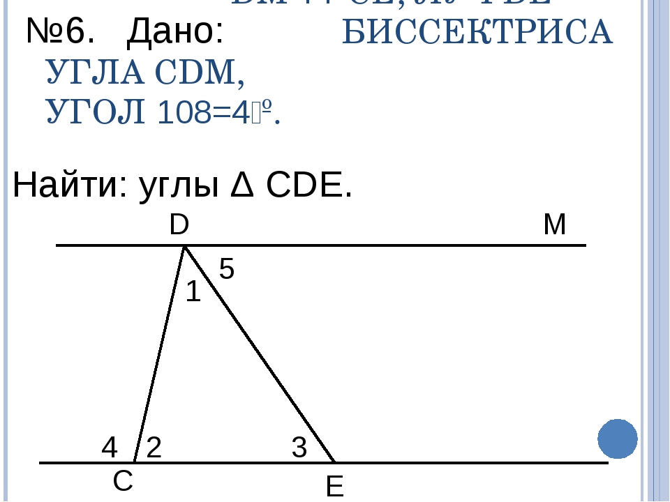 DM    CE, ЛУЧ DE – БИССЕКТРИСА УГЛА CDM, УГОЛ ے4=108º. 4 2 5 3 1 D M C E №6....