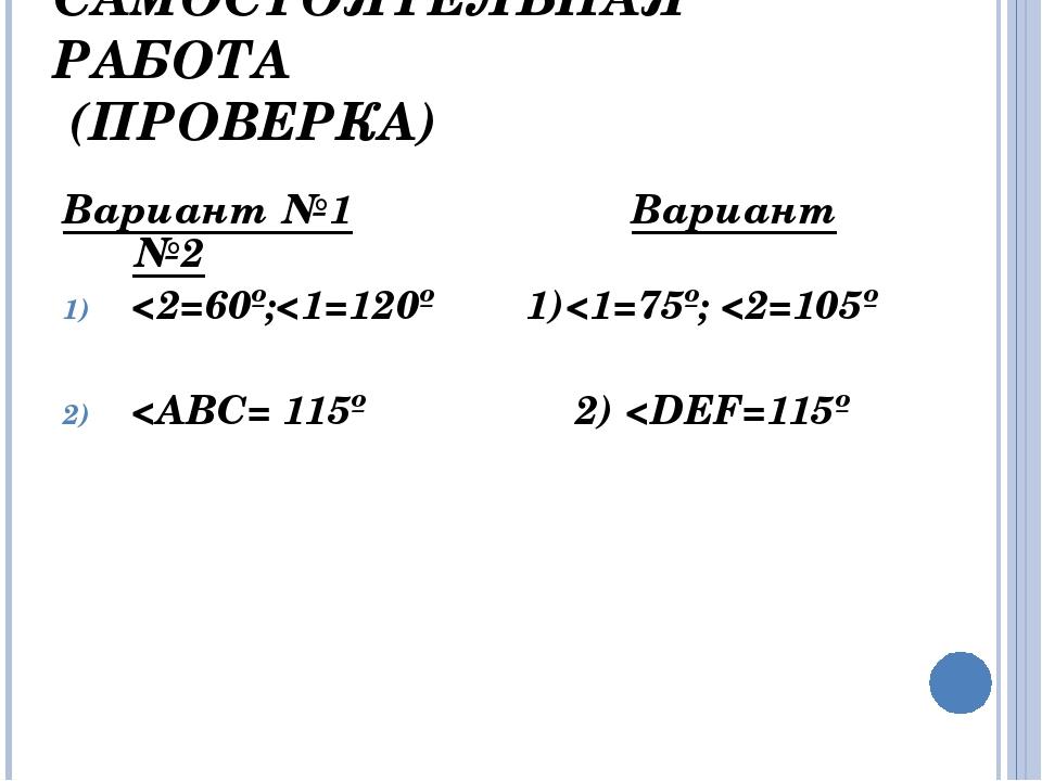 САМОСТОЯТЕЛЬНАЯ РАБОТА (ПРОВЕРКА) Вариант №1 Вариант №2