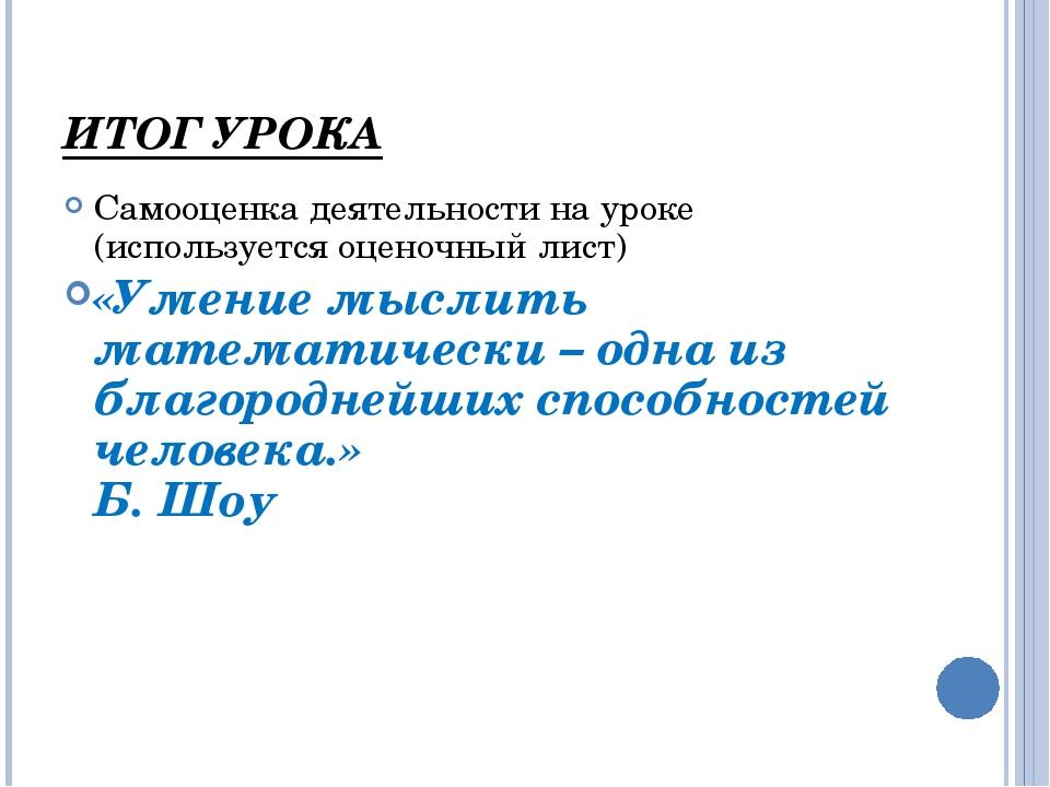 ИТОГ УРОКА Самооценка деятельности на уроке (используется оценочный лист) «Ум...
