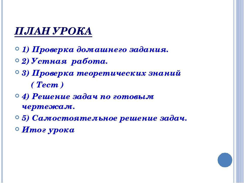 ПЛАН УРОКА 1) Проверка домашнего задания. 2) Устная работа. 3) Проверка теоре...