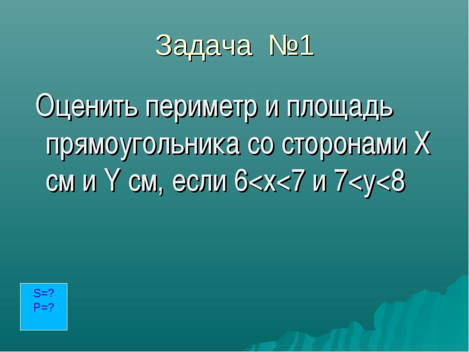 Задача №1 Оценить периметр и площадь прямоугольника со сторонами Х см и Y см,...