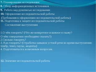 7. Планирование исследования: 7. Планирование исследования: 8. Обзор информ