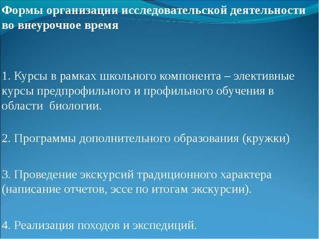 Формы организации исследовательской деятельности во внеурочное время Формы о...