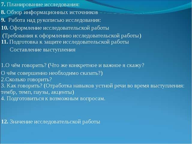 7. Планирование исследования: 7. Планирование исследования: 8. Обзор информ...
