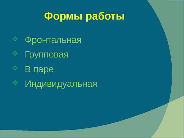 Формы работы   Фронтальная   Групповая   В паре   Индивидуальная