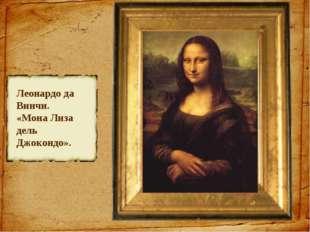 Леонардо да Винчи. «Мона Лиза дель Джокондо».