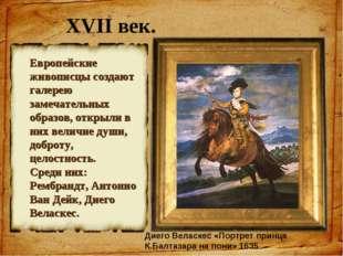 XVII век. Диего Веласкес «Портрет принца К.Балтазара на пони» 1635 Европейски