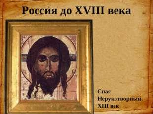 Россия до XVIII века Спас Нерукотворный. XIII век