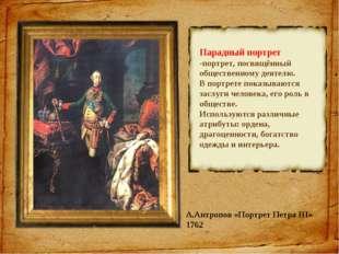 А.Антропов «Портрет Петра III» 1762 Парадный портрет -портрет, посвящённый об