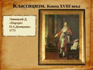 Классицизм. Конец XVIII века Левицкий Д. «Портрет П.А.Демидова» 1773