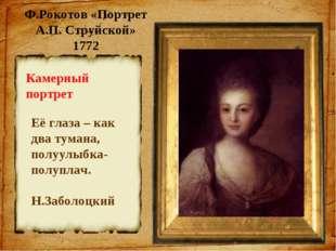 Ф.Рокотов «Портрет А.П. Струйской» 1772 Её глаза – как два тумана, полуулыбка