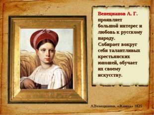 А.Венецианов. «Жница» 1825 Венецианов А. Г. проявляет большой интерес и любов
