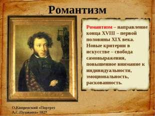 Романтизм Романтизм – направление конца XVIII – первой половины XIX века. Нов