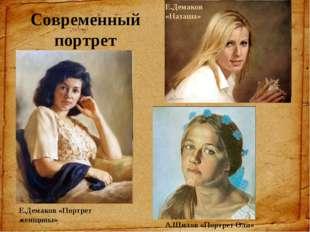 Современный портрет А.Шилов «Портрет Оли» Е.Демаков «Портрет женщины» Е.Демак