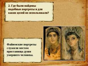 2. Где были найдены подобные портреты и для каких целей их использовали? Файю