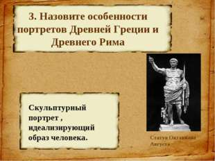 3. Назовите особенности портретов Древней Греции и Древнего Рима Статуя Октав