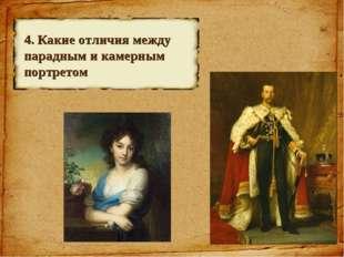 4. Какие отличия между парадным и камерным портретом