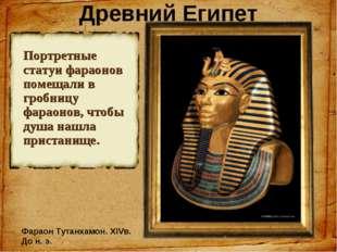 Древний Египет Фараон Тутанхамон. XIVв. До н. э. Портретные статуи фараонов п