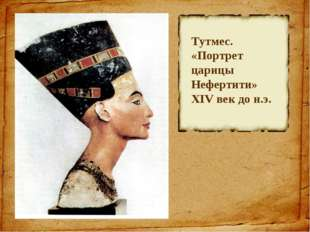 Тутмес. «Портрет царицы Нефертити» XIV век до н.э.