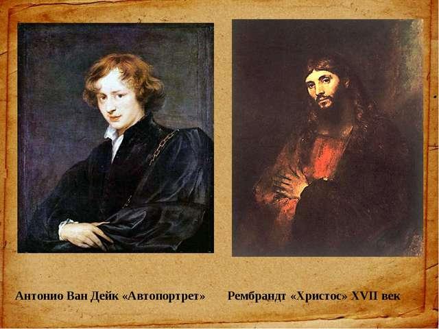 Антонио Ван Дейк «Автопортрет» Рембрандт «Христос» XVII век