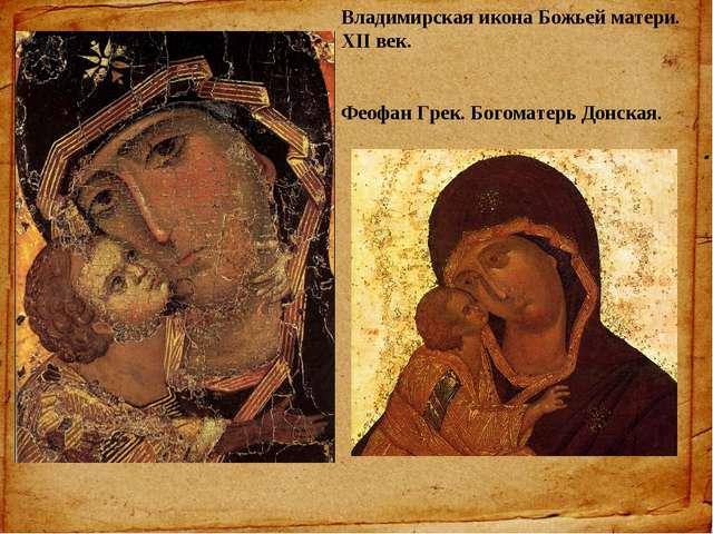 Владимирская икона Божьей матери. XII век. Феофан Грек. Богоматерь Донская.