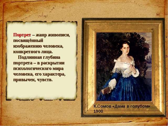 К.Сомов «Дама в голубом» 1900 Портрет – жанр живописи, посвящённый изображени...