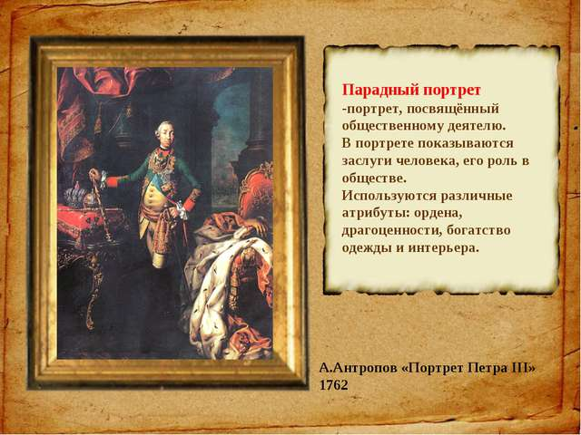 А.Антропов «Портрет Петра III» 1762 Парадный портрет -портрет, посвящённый об...