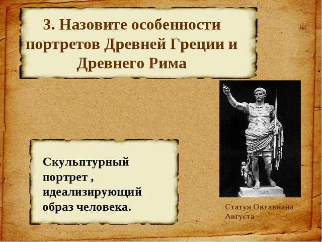 3. Назовите особенности портретов Древней Греции и Древнего Рима Статуя Октав...